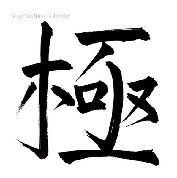 Zeichen Ji